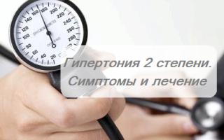 2 fokos vagy magas fokú magas vérnyomás hatékony recept a magas vérnyomás ellen